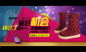 淘宝女鞋促销海报设计PSD源文件