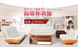 淘宝双12沙发海报设计PSD源文件