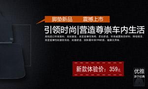 淘宝汽车脚垫广告设计PSD源文件