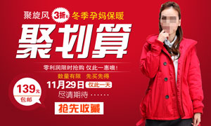 淘宝冬季女装团购海报PSD源文件