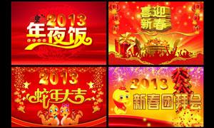 2013蛇年喜庆海报集合矢量素材