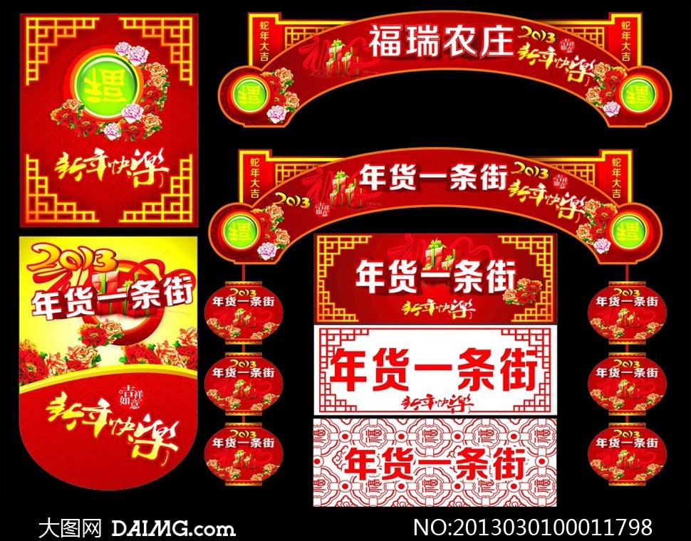 镂空超市卖场卖场装饰灯笼拱门窗花福瑞农庄新年快乐