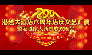 酒店六周年店庆晚会背景PSD源文件