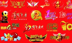 周年慶藝術字設計集合PSD分層素材
