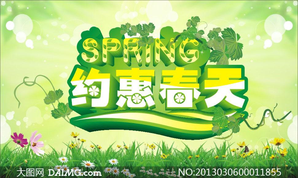 约会春天绿色海报亚博娱乐平台唯一官网授权矢量素材