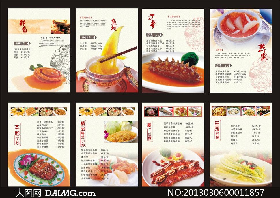 高档菜单设计模板矢量素材