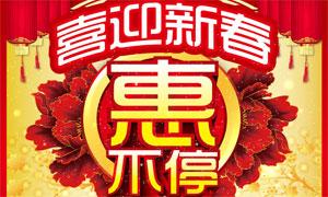 喜迎新春惠不停春节海报矢量素材