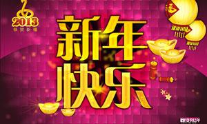 2013新年快乐广告背景设计矢量素材