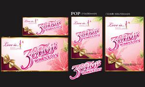 38妇女节时尚海报设计矢量素材