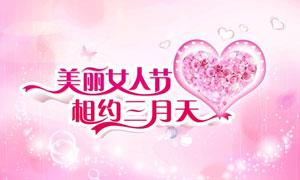 美丽女人节粉色背景矢量素材