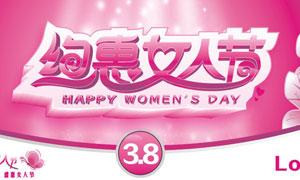 约惠女人节字体设计海报矢量素材