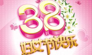 38妇女节快乐促销广告矢量素材