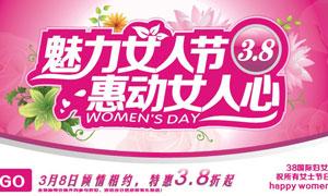 38妇女节倾情相约海报设计矢量素材