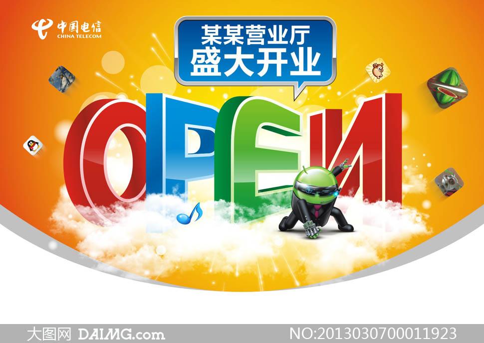 中国电信pop手绘海报 *电信 中国电信中国电信掌上网联科技综合缴费