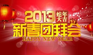 2013蛇年新春团拜会背景矢量素材