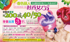 38妇女节时尚促销海报PSD源文件