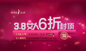 淘宝38妇女节促销海报PSD素材