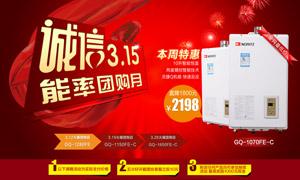 淘宝315热水器促销专题页面PSD素材