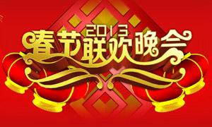 春节联欢晚会背景设计PSD分层素材
