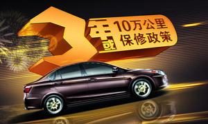 东南三菱汽车宣传海报PSD源文件