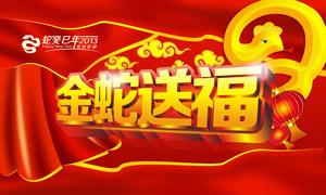金蛇送福喜庆大气海报设计PSD源文件