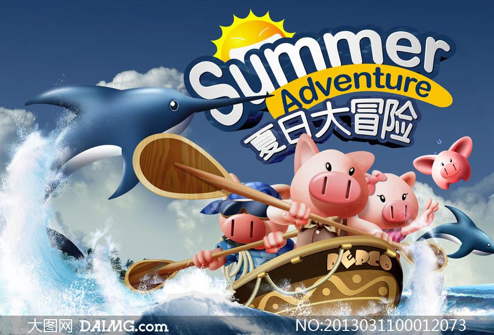 小船皮划艇太阳阳光船桨卡通猪边框卡通城市卡通海报