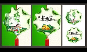 端午节粽飘香海报设计PSD源文件