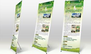 企业招聘公司简介易拉宝PSD源文件