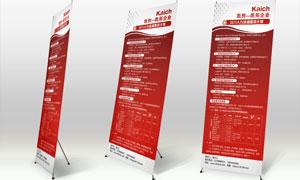 企业人力招聘展架设计PSD源文件