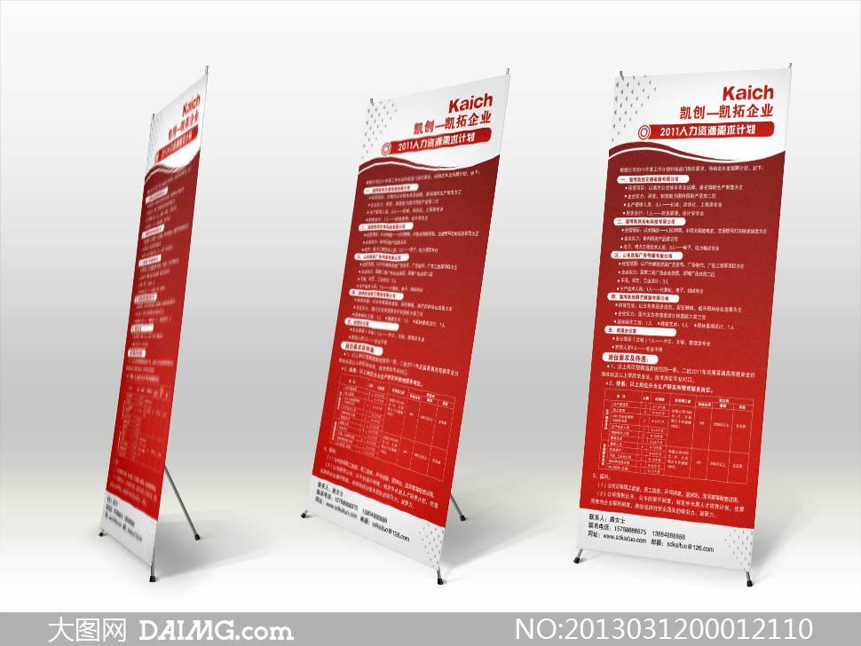 展板模板,展板设计,展架设计,易拉宝,宣传栏设计,展板设计psd素材