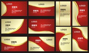 紅色大氣企業名片設計矢量素材