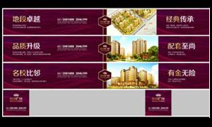 房地产大气围墙广告设计PSD源文件
