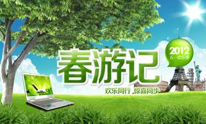 51劳动节春季海报设计PSD源文件