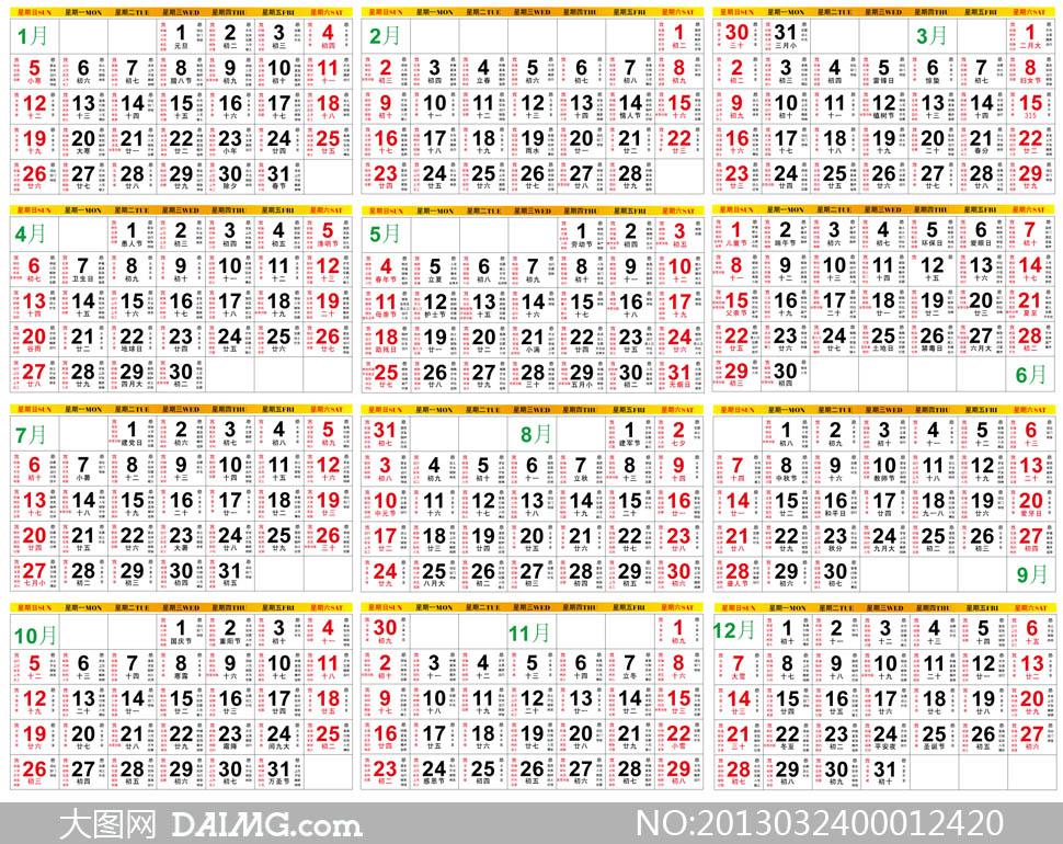 2014带矢量素材条设计日历圆钢-+大图网设计棒料黄历切断机图片