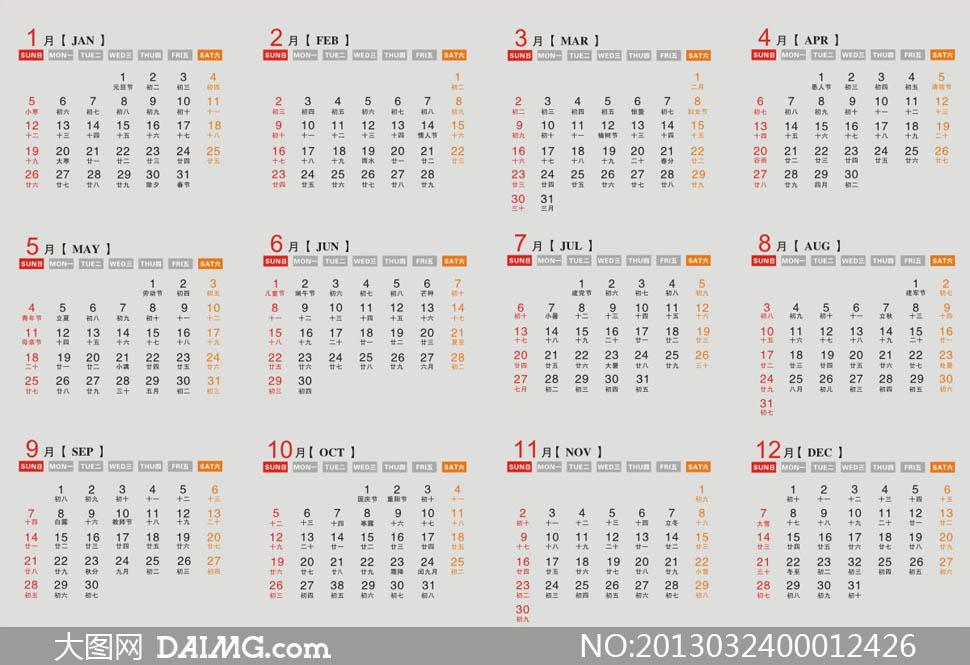 2014日历条马年日历条方形甲午年方形农历阴历日历图片