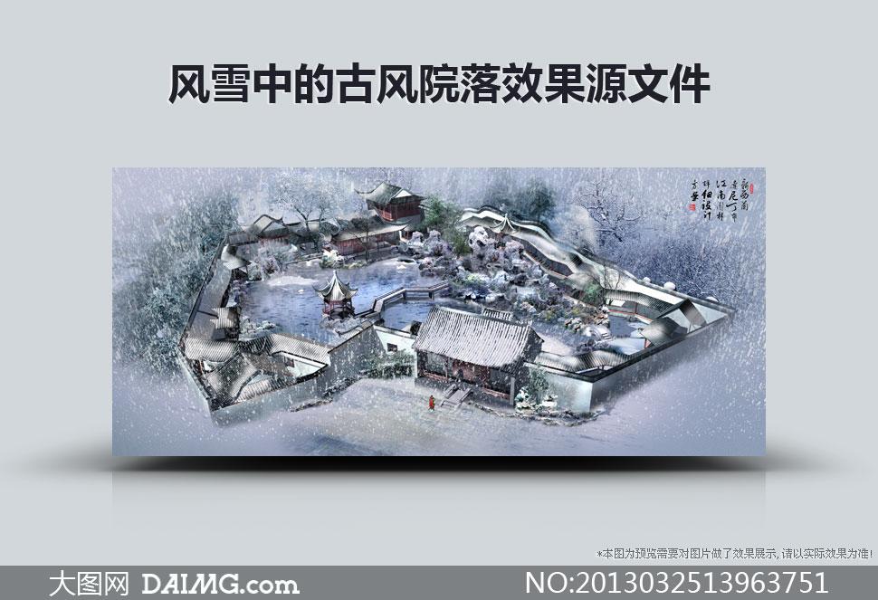 冬天风雪中的古风院落psd分层素材图片
