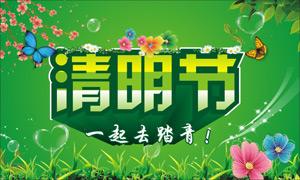 清明节春季踏青海报设计矢量素材