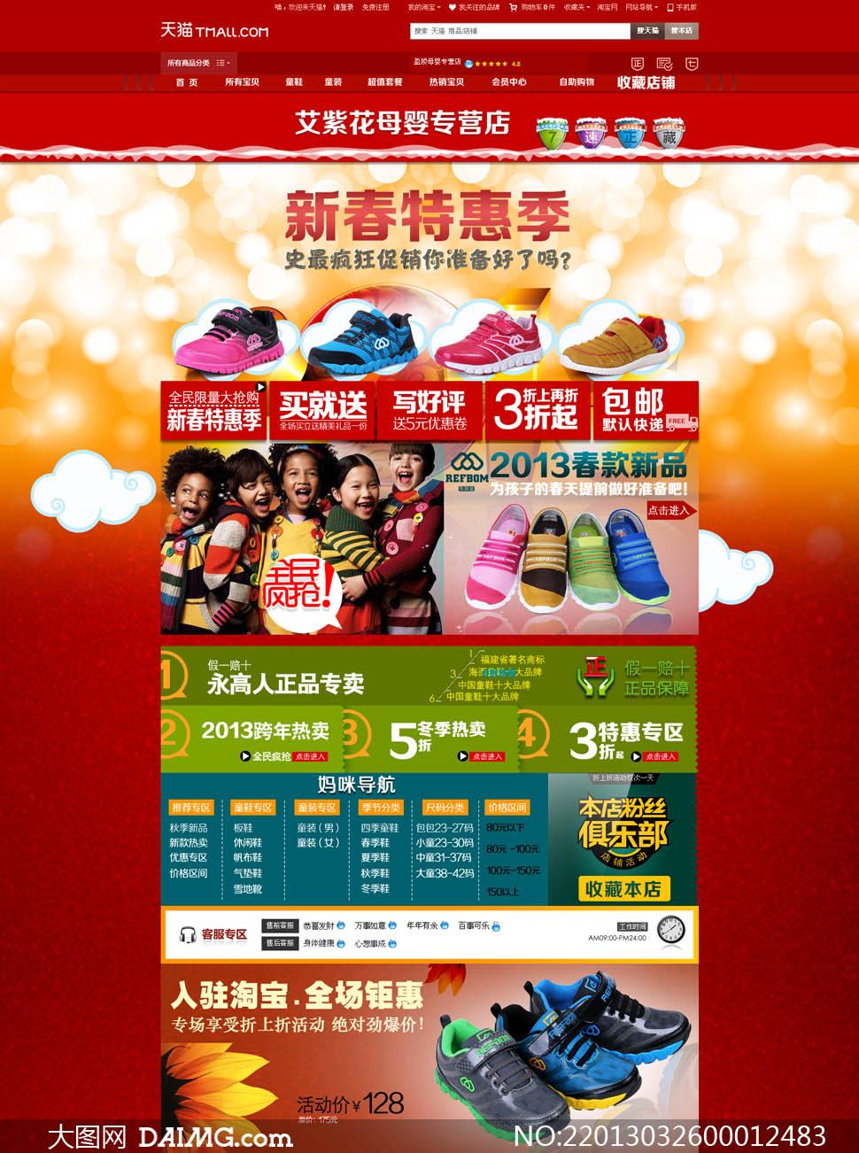 天猫童鞋店铺春节装修模板psd素材 - 大图网设计素材