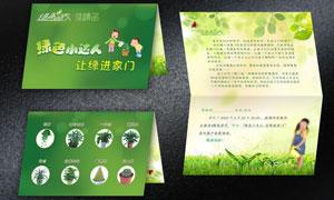 春季邀请函设计模板PSD源文件