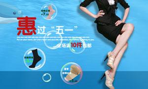 淘宝丝袜劳动节海报设计PSD源文件