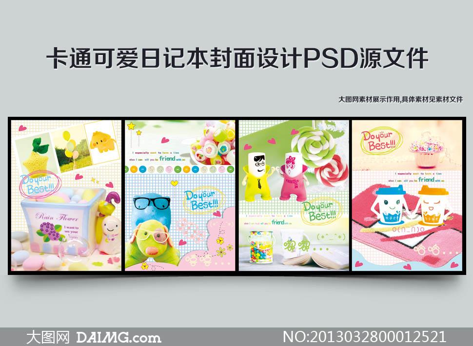 卡通可爱日记本封面设计psd源文件