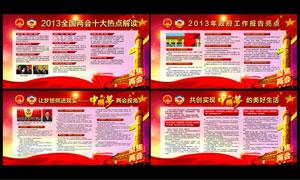 解读两会宣传展版模板PSD源文件