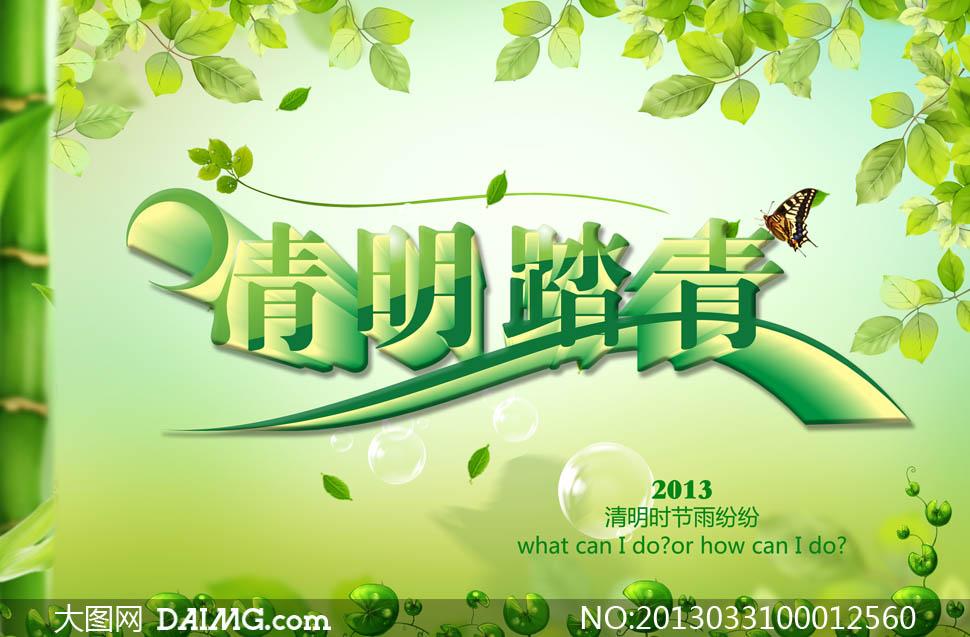 清明踏青春节绿色海报psd源文件