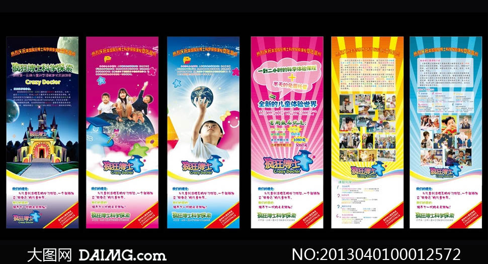 儿童培训科学探索x展架pop展架pop海报广告画美术