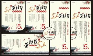 中国风劳动节促销海报矢量素材
