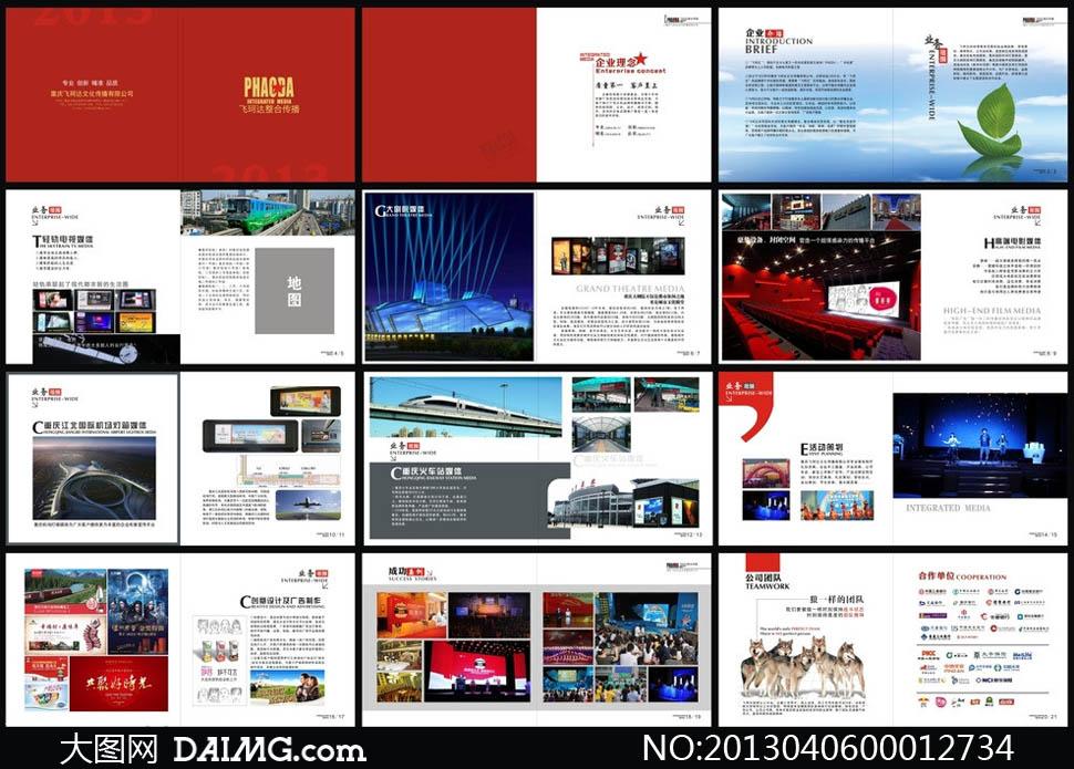 cdr14 关键词: 公司画册企业画册大气画册宣传册传媒公司企业理念业务