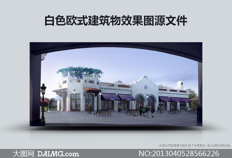 白色欧式建筑物效果图psd分层素材