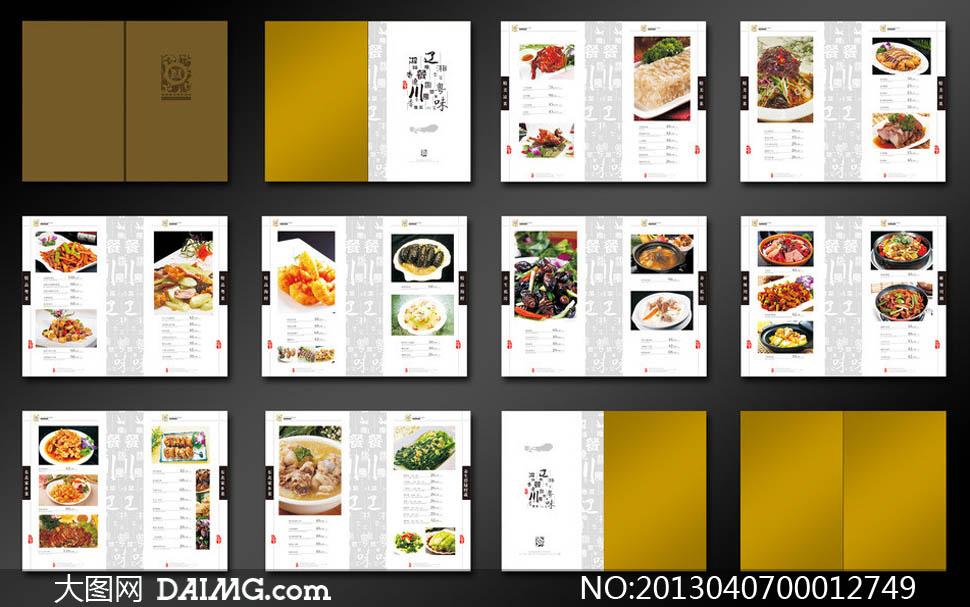 中国传统中餐菜谱模板矢量素材