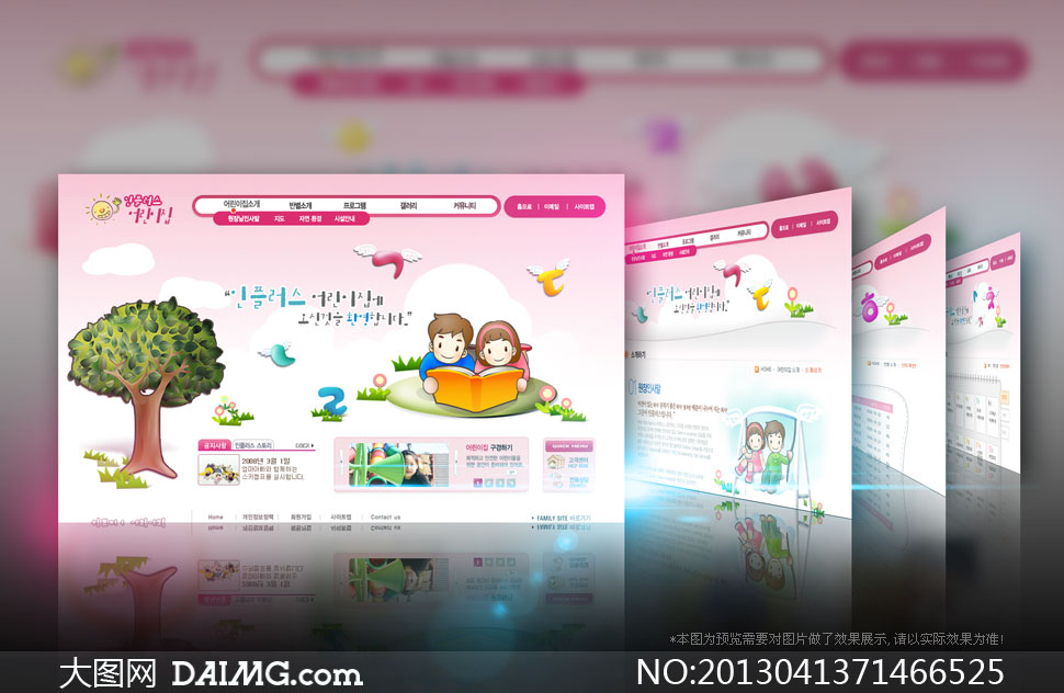 幼儿园主题网页设计PSD源文件