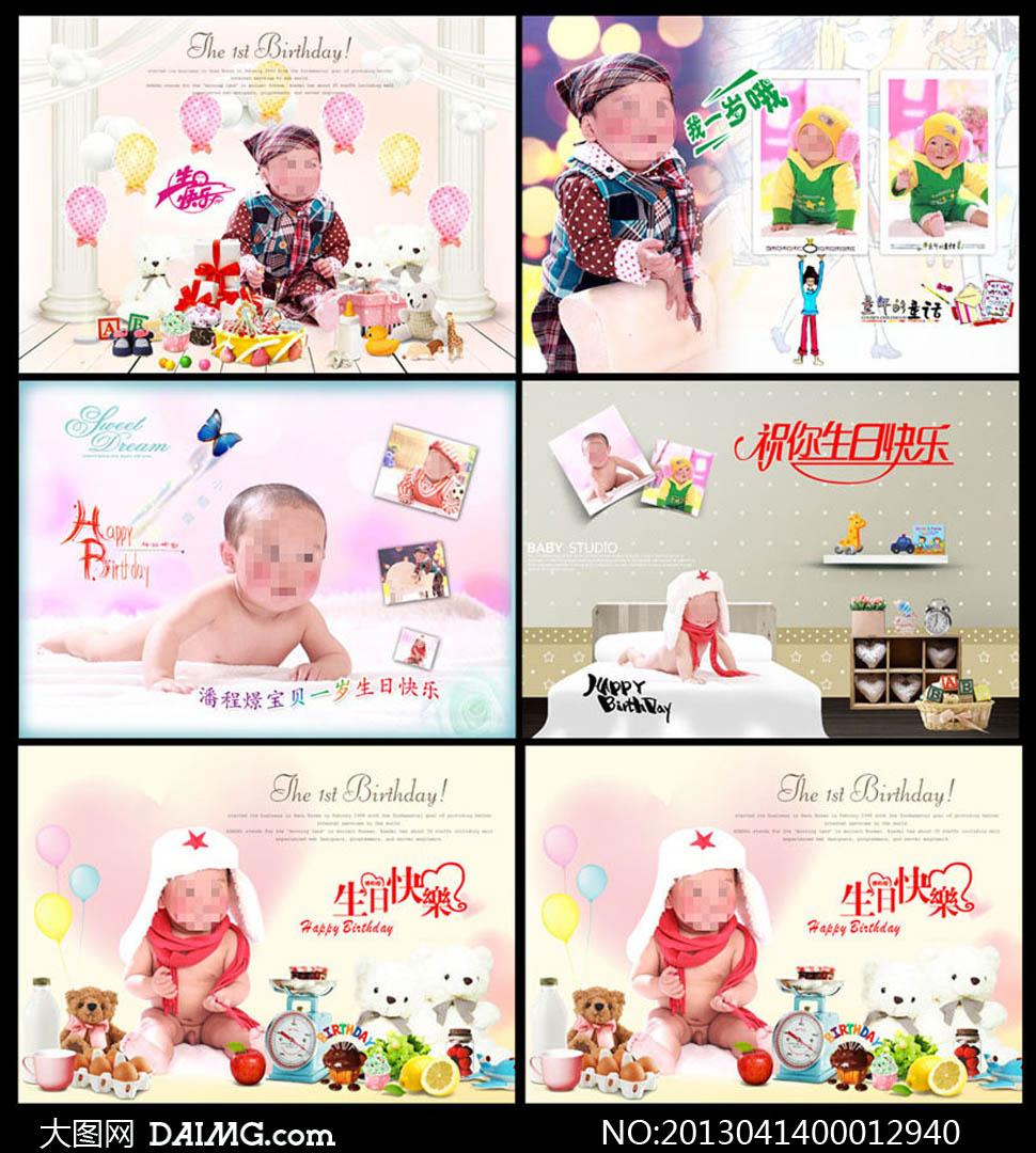 宝宝周岁海报模板图片下载分享; psd -; 图片